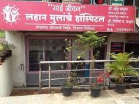 Sai Jeevan Childrens Hospital - Bhamburdekar - Pune