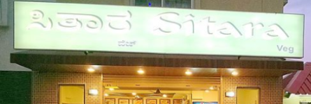 Sitara Veg Restaurant - Electronic City - Bangalore
