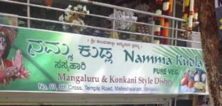 Namma Kudla - Malleshwaram - Bangalore