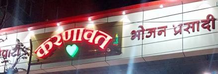 Karnawat Bhojan Prasadi - Bhawar Kuan - Indore