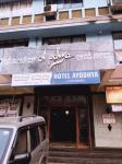 Ayodhya Hotel - Kodialbail - Mangalore