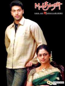 M.Kumaran, Son Of Mahalakshmi Movie