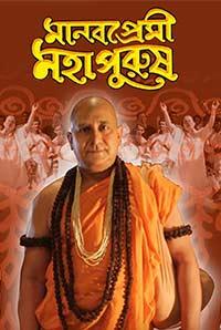 Manab Premi Mahapurush