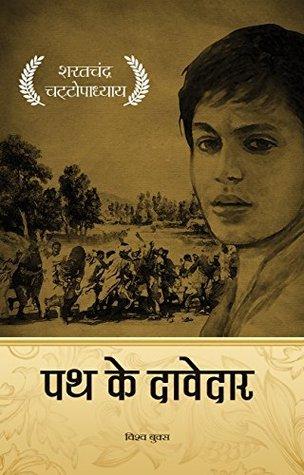 Path Ke Daavedaar - Sarat Chandra Chattopadhyay