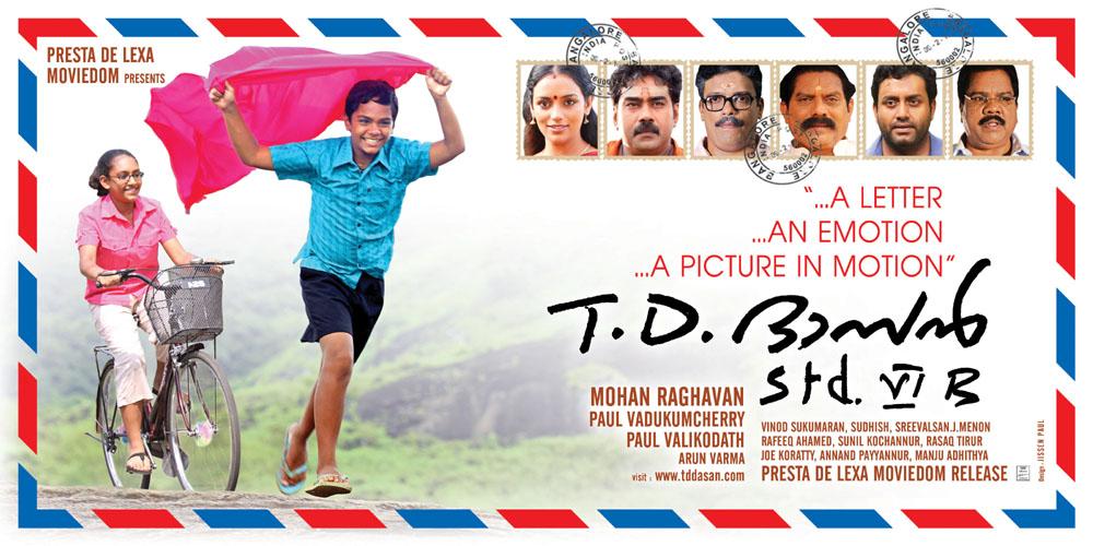 T D Dasan Std VI B Movie