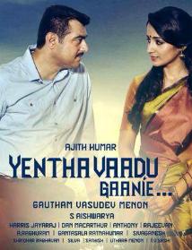 Yentha Vaadu Gaani