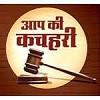 Aap Ki Kachehri
