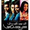 Vinnaithandi Varuvaaya Album