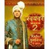 Rahul Dulhaniya Le Jaayega - Swayamvar Season 2