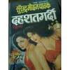 Dehshatgardi - Surendra Mohan Pathak