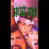 Andheri Raat - Surendra Mohan Pathak