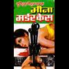 Meena Murder Case - Surendra Mohan Pathak
