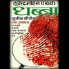 Dhabba - Surendra Mohan Pathak
