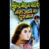 Meri Jaan Ke Dushman - Surendra Mohan Pathak