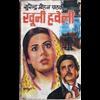 Khooni Haveli - Surendra Mohan Pathak