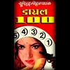 Dial 100 - Surendra Mohan Pathak