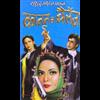 Kanoon Ka Challenge - Surendra Mohan Pathak