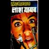 Laash Gaayab - Surendra Mohan Pathak