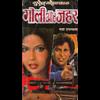 Goli Aur Zahar - Surendra Mohan Pathak
