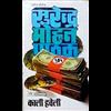 Kaali Haveli - Surendra Mohan Pathak