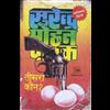 Teesra Kaun - Surendra Mohan Pathak