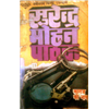 Kaagaz Ki Naav - Surendra Mohan Pathak