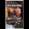 Colaba Conspiracy - Surendra Mohan Pathak