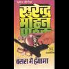 Basra Mein Hungama - Surender Mohan Pathak
