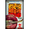 Maut Ka Aatank - Surendra Mohan Pathak
