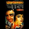Ghaat - Surendra Mohan Pathak