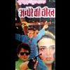 Andhere Ki Cheekh - Surendra Mohan Pathak