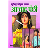 Aazaad Panchhi - Surendra Mohan Pathak