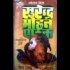 Bees Lakh Ka Bakra - Surendra Mohan Pathak