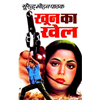 Khoon Ka Khel - Surendra Mohan Pathak