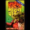Aaj Qatl Hokar Rahega - Surendra Mohan Pathak