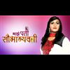 Majhe Pati Saubhagyavati