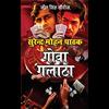 Goa Galatta - Surender Mohan Pathak
