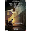 M. S. Dhoni: The Untold Story Songs